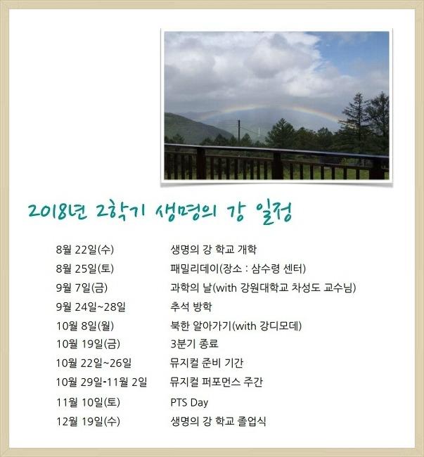 2018년 2학기 생명의 강 학교 일정