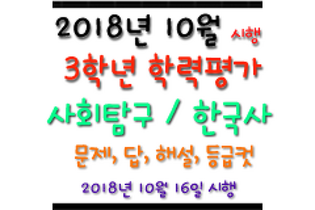 ▶ 2018 10월 고3 모의고사 한국사/사회탐구 - 문제, 답, 해설, 등급컷