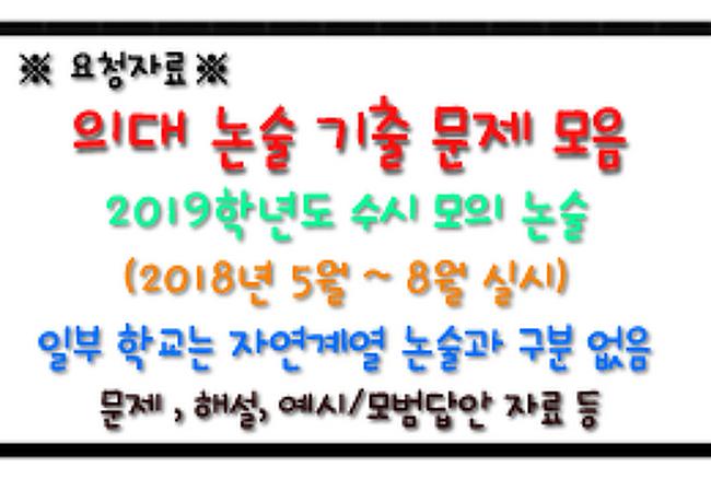 → 의예과] 2019학년도 의대 모의 논술 기출 문제 모음