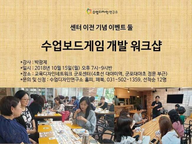 수업보드게임 개발 워크샵 개최(10/15) - 센터 이전 이벤트