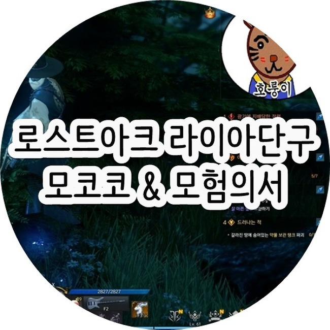 로스트아크 라이아단구 모코코 & 모험의서 지..