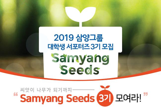 씨앗이 나무가 되기까지 Samyang Seeds 3기 모여라!