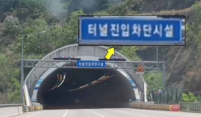 터널 진입 전에 있는 터널진입차단시설은 뭘까?