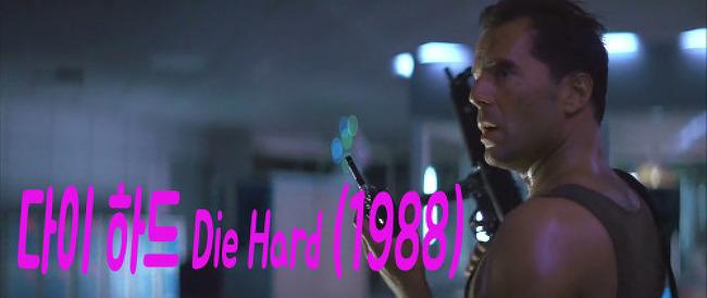 다이 하드1 (Die Hard , 1988) -볼만한 고전영..