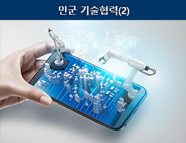 아이폰이 '국방기술'에서 탄생했다고?(下) : 우리 국방 기술의 민간분야 파급사례