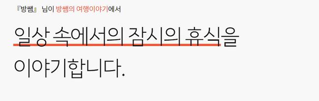 2017년 방쌤의 티스토리이야기^^