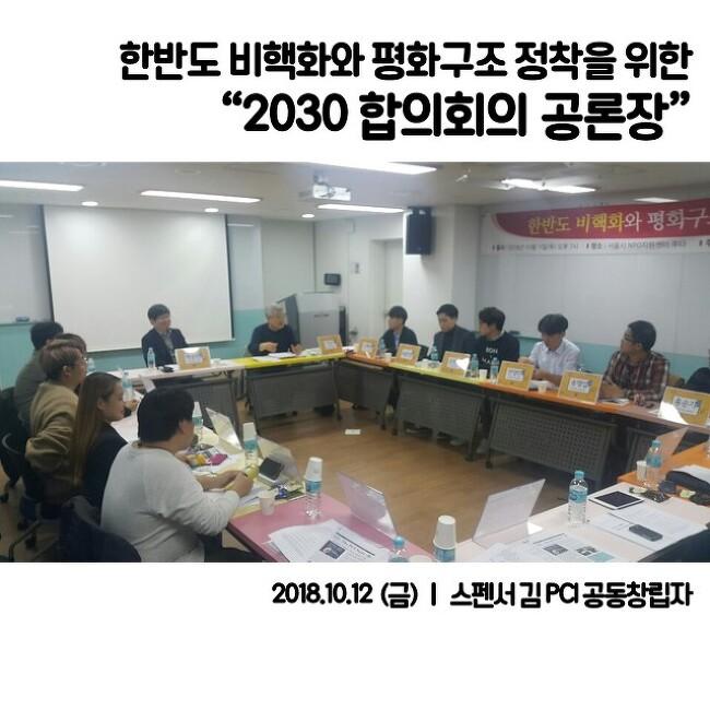 한반도 비핵화와 평화구조 정채글 위한 2030 합의회의 공론장