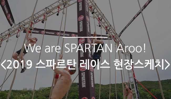 We are SPARTAN! Aroo! <2019 스파르탄 레이스 현장스케치>