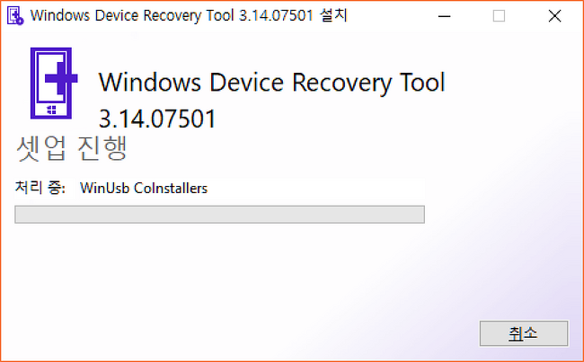 Windows Device Recovery Tool로 Lumia 950 XL 살리기2