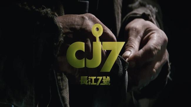 CJ7 - 장강7호 (2008)