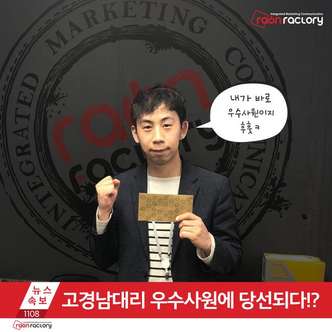 [사원인터뷰/고경남] 라온팩토리만의 사내 복..