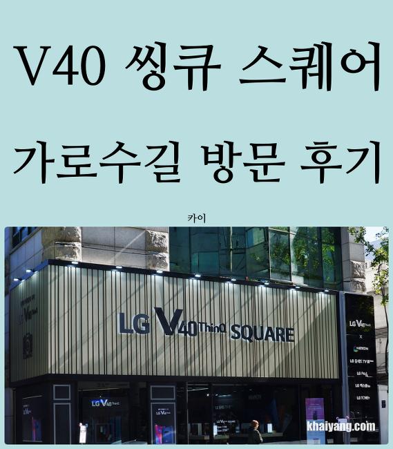 LG V40 ThinQ 스퀘어 가로수길 체험존 후기, 무료 여권사진 셀피조명 받기