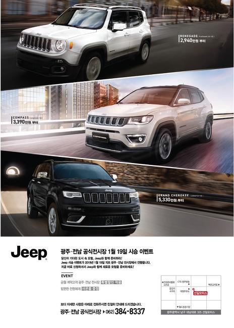 1월19일 jeep 시승 이벤트 광주,전남 공식 전시장