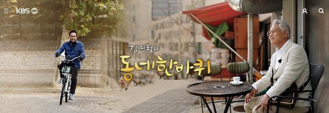[김영철의 동네 한 바퀴 7회] 강릉 정동진, 중앙동에서의 새해맞이
