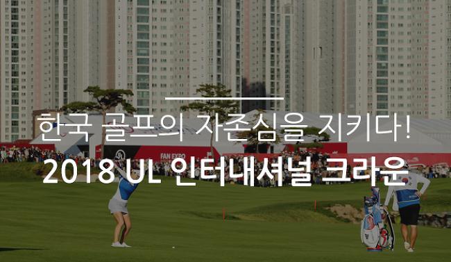한국 골프의 자존심을 지키다! 2018 UL 인터내셔널 크라운