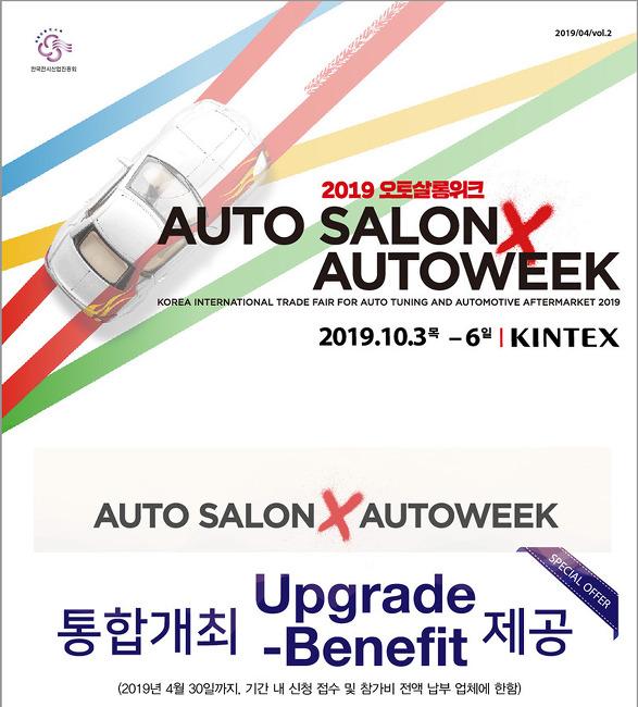 2019오토살롱위크, 'AUTO SALON x AUTOWEEK 2019'