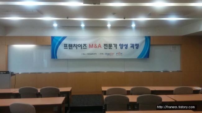 '프랜차이즈M&A전문가 양성과정' 매일경제에..