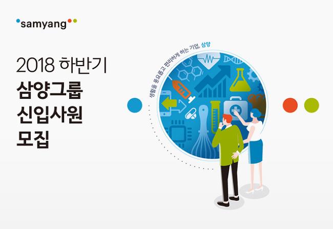 [공채 시즌이 돌아와썹~] 2018 하반기 삼양그룹 신입사원 채용 공고