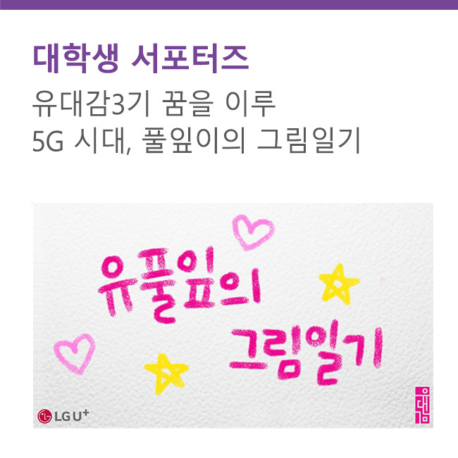 [대학생 서포터즈] 5G 시대, 풀잎이의 그림일기