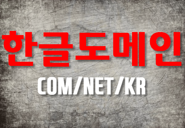 13,500원, COM/NET/KR 한글도메인