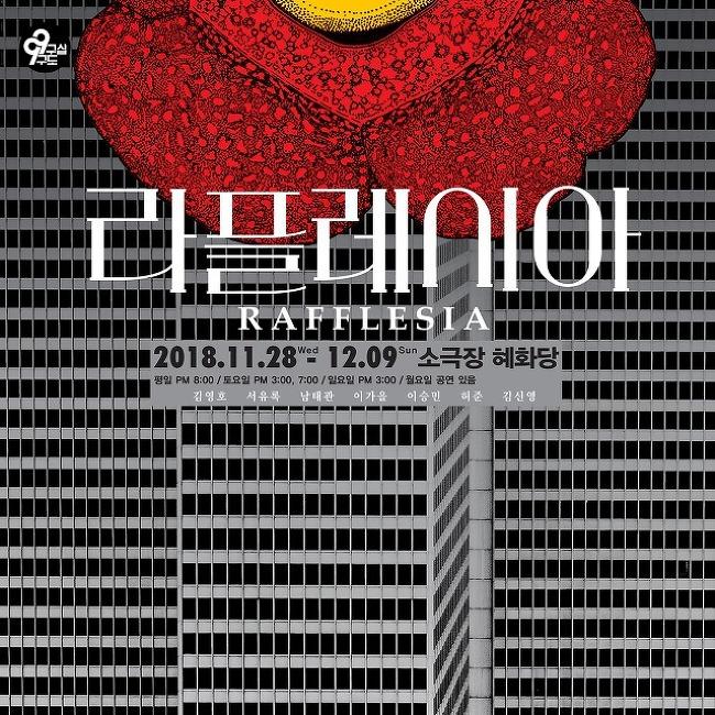 """[공론극장] 시민이 쓰는 연극 세상을 바꾸는 연극 """"라플레시아"""""""