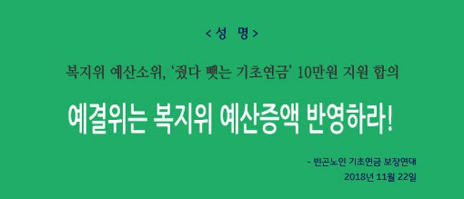 [성명] 복지위 예산소위, '줬다 뺏는 기초연금' 10만원 지원 합의