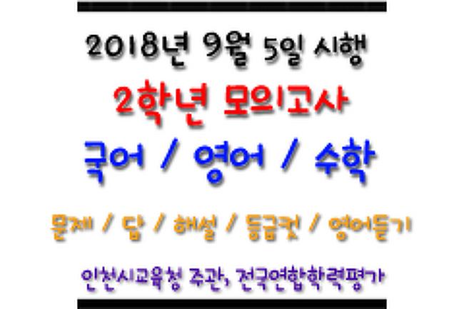 ▶ 2018 고2 9월 모의고사 국어, 영어, 수학 - 문제, 답, 해설, 등급컷, 영어듣기
