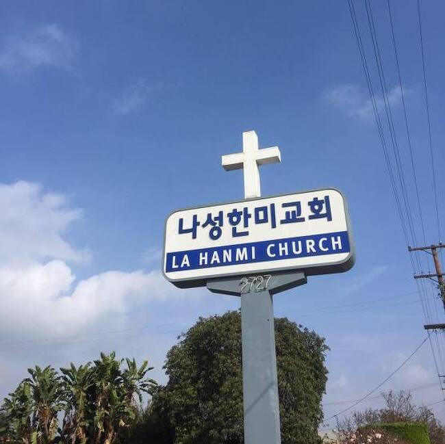나성한미교회 사진