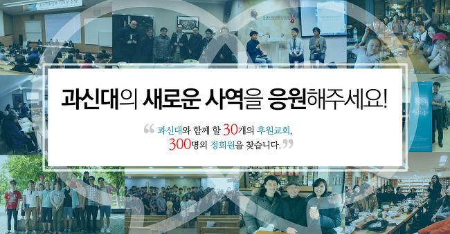 과신대의 새로운 사역을 응원해주세요!