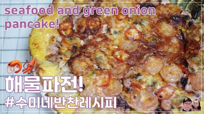 수미네반찬 레시피로 만든 맛있는 해물파전!!