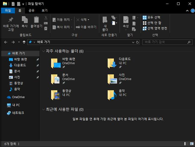 윈도우 10 인사이더 프리뷰: 빌드 17735의 어두운 테마 탐색기(Dark Theme in File Explorer)