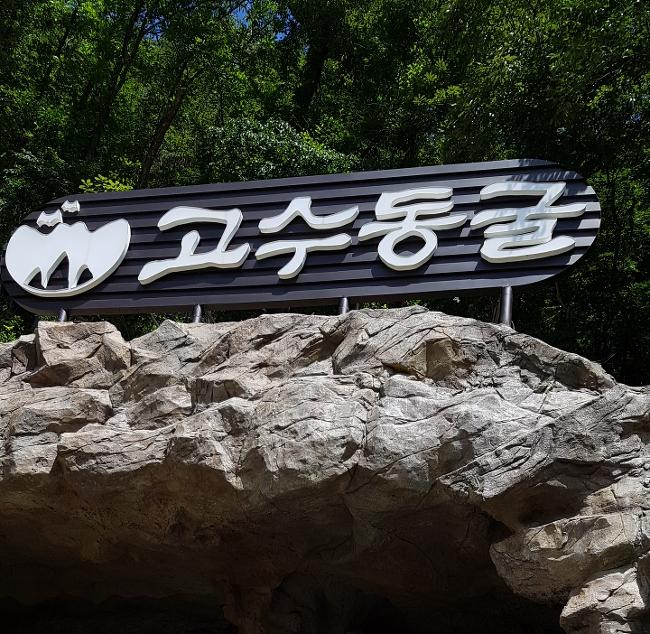 단양여행 고수동굴 꿀팁