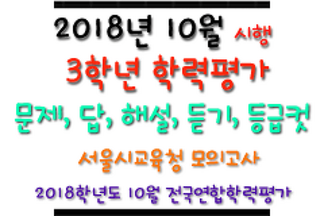 → 2018년 10월 고3 모의고사 국어, 영어, 수학, 한국사, 사탐/과탐 - 문제, 답, 해설, 등급컷, 듣기파일