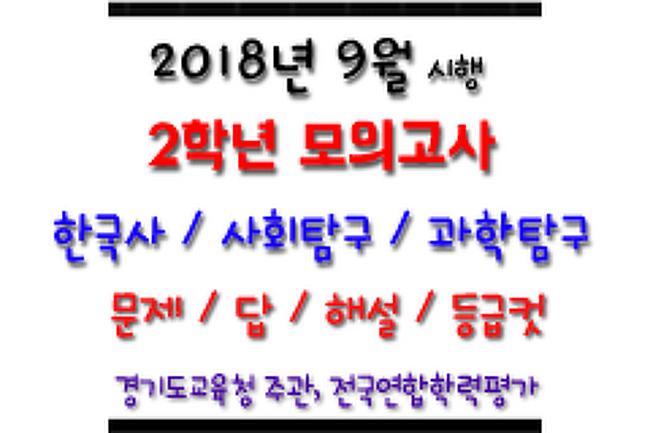 ▶ 2018 고2 11월 모의고사 한국사, 사회탐구, 과학탐구 - 문제, 답, 해설, 등급컷
