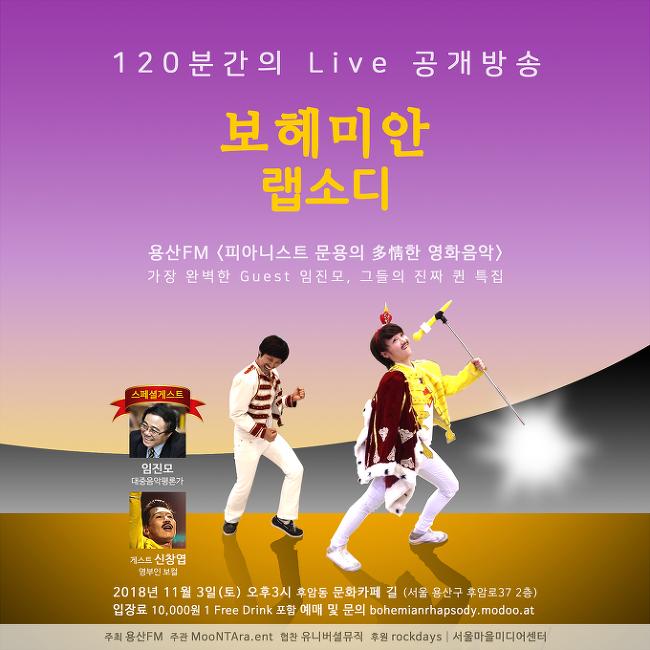 특집 공개방송 <보헤미안 랩소디> 용산FM 피아니스트 문용의 多情한 영화음악32회