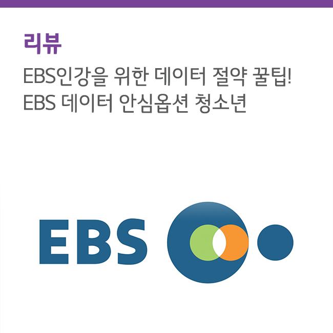 EBS인강을 위한 데이터 절약 꿀팁! EBS 데이터 안심옵션 청소년