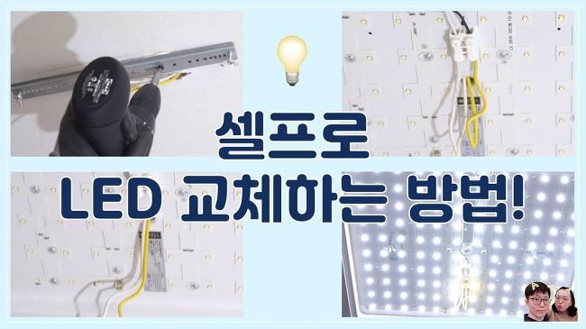 셀프로 LED 교체하는 방법!