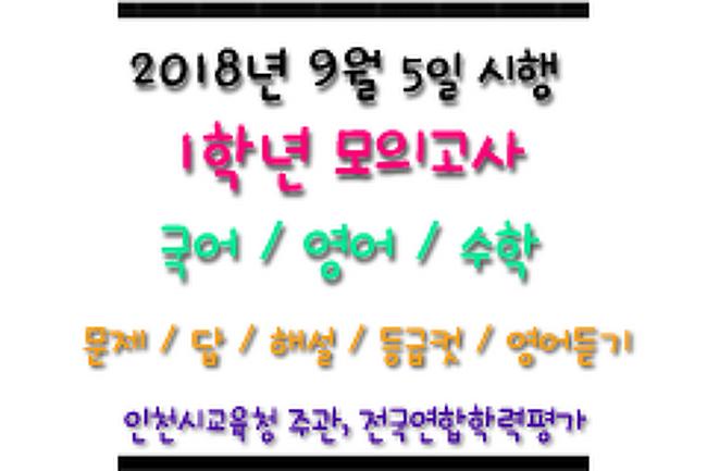 ▶ 2018 고1 9월 모의고사 국어, 영어, 수학 - 문제, 답, 해설, 등급컷, 영어듣기