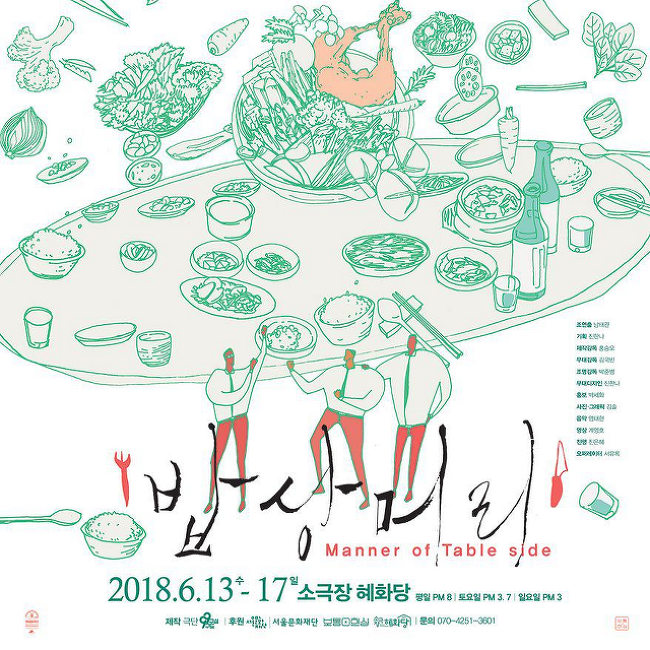 극단99도 연극 '밥상머리' 초대권 이벤트