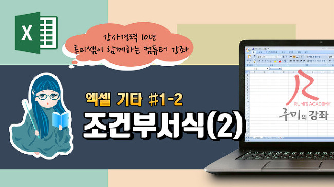 [무료 동영상 강의] 엑셀기타#1 - 조건부 서식