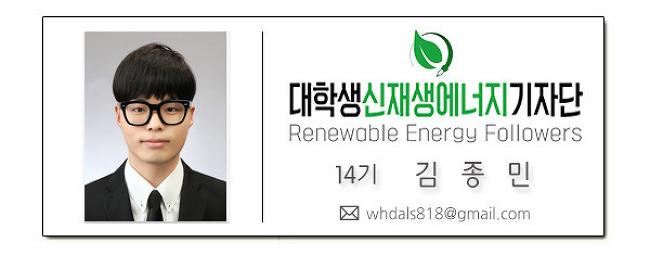 새만금 재생에너지 사업, 기회인가? 위기인가?