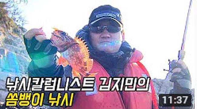 입질의 추억 김지민의 완도 쏨뱅이 낚시(MBC 어영차바다야)