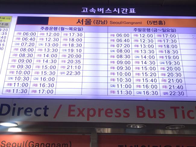 공주,서울 고속버스시간표