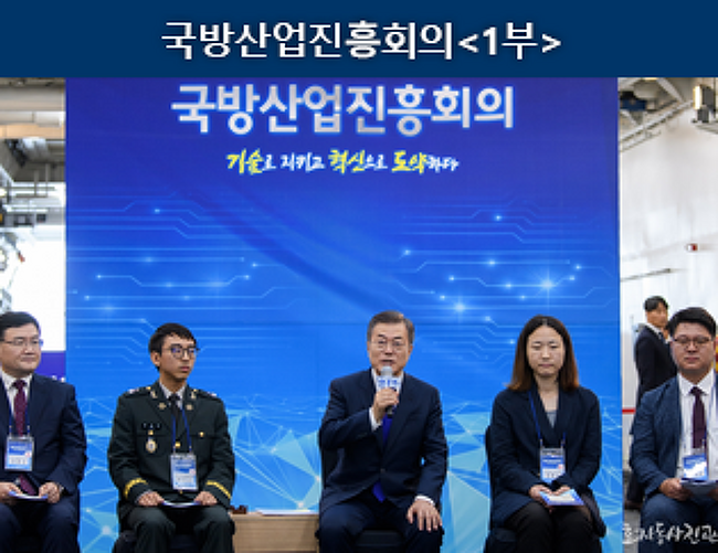 국방산업도 이젠 4차 산업혁명 시대! '국방산업진흥회의 개최'<1부>
