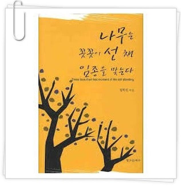 축복과 사명의 차이[정학진 목사/시인]