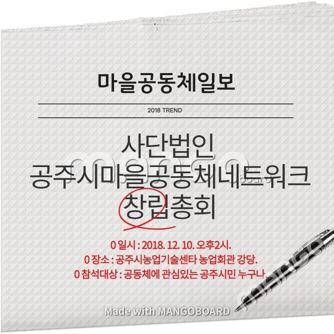 사단법인 공주시마을공동체네트워크 창립총회