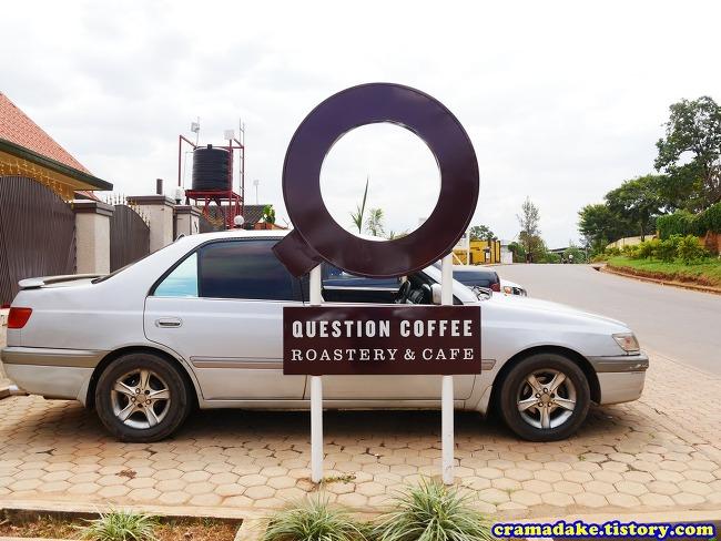 [르완다 카페] 퀘스천 커피 (Question coffee, Kigali, Rwanda)