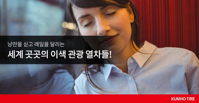 세계 곳곳의 낭만적인 '기차 여행' 추천!