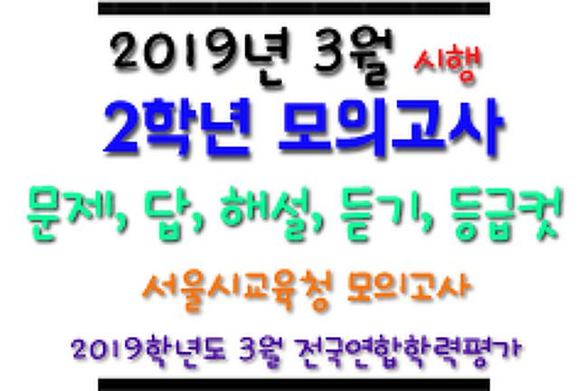 → 2019년 3월 고2 모의고사 문제, 답, 해설, 등급컷, 영어듣기 - 국어/영어/수학/한국사/사탐/과탐