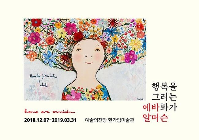 [행복을 그리는 화가 에바 알머슨]-예술의 전당 한가람미술관